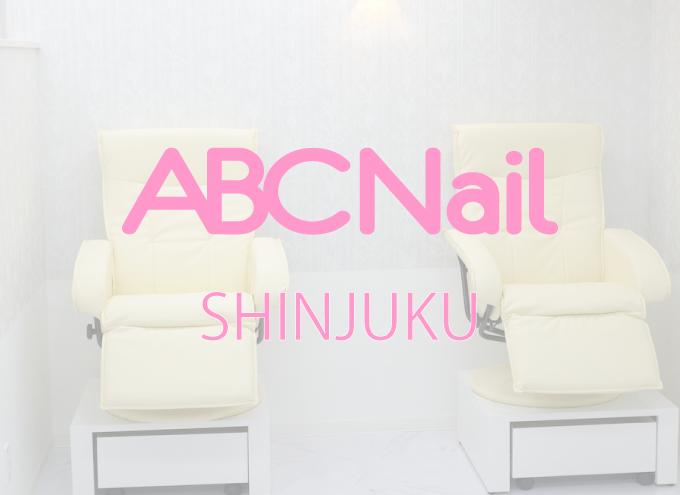 ネイルサロン ABCネイル新宿店 アクセス
