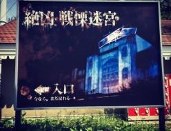 お出かけ | 富士急ハイランド 絶凶戦慄迷宮 | 高品質で安いネイルサロンABCネイル 新宿店