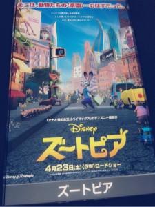 お出かけ | 映画「ズートピア」 | 高品質で安いネイルサロンABCネイル 新宿店