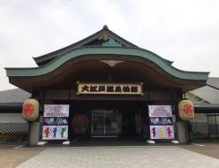 お出かけ | 大江戸温泉 | 高品質で安いネイルサロンABCネイル 池袋店