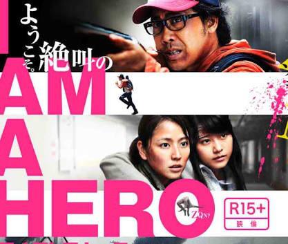 映画 |アイアムアヒーロー | 高品質で安いネイルサロンABCネイル 池袋店