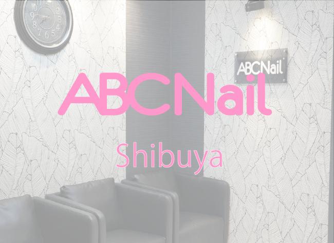 ネイルサロン ABCネイル渋谷店 アクセス