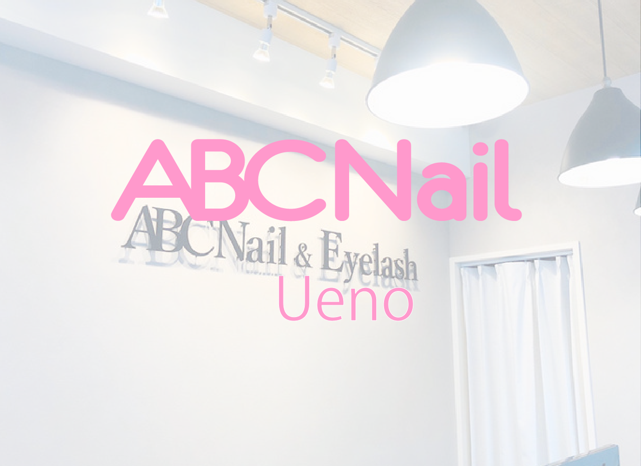 ネイルサロン ABCネイル上野店 アクセス