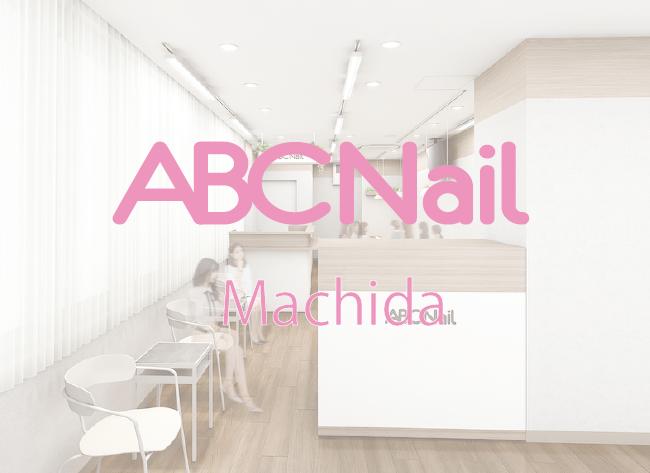 ネイルサロン ABCネイル町田マルイ店 アクセス