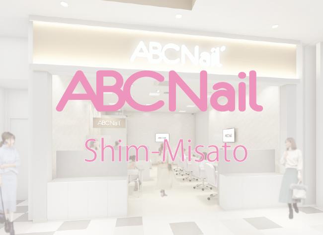 ネイルサロン ABCネイル新三郷店 アクセス