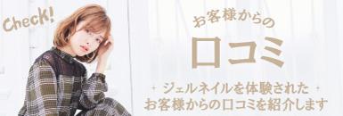 ネイル,銀座,新宿,池袋,安い,口コミ,評判,人気