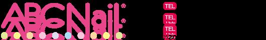 ABC Nail 銀座 新宿 池袋  ネイルがいつでもオフ込3,980円~可愛いネイルが安いサロン口コミ評判